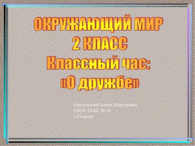 ЕмельяноваГалина Мироновна ГБОУ СОШ № 30 г.Сызрань