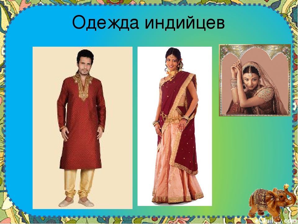 картинки как одевались древние индийцы закрытые станции