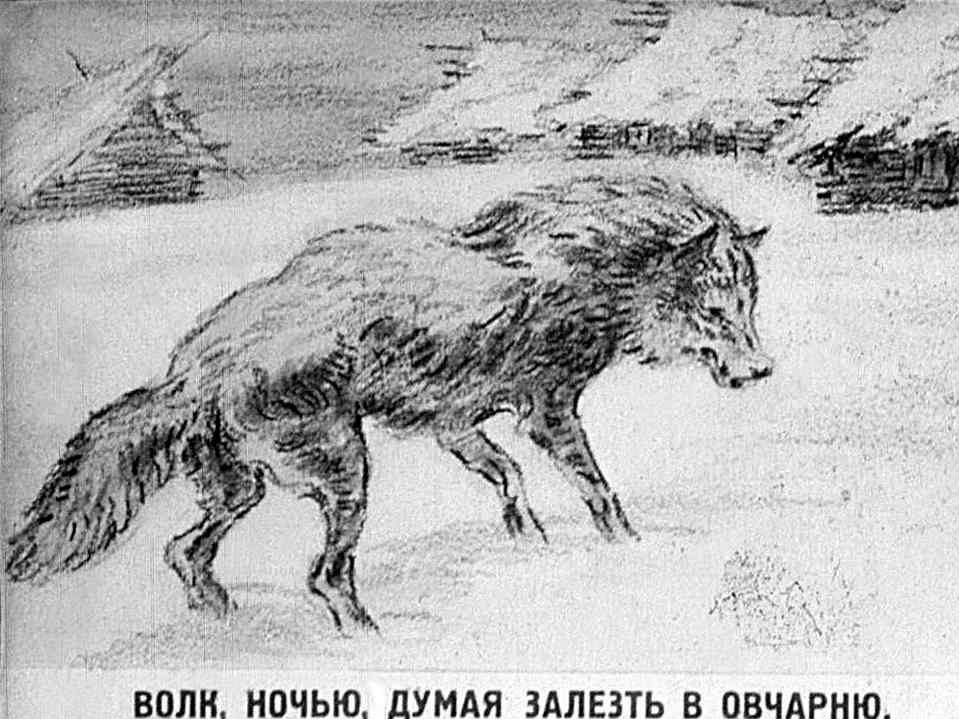 серию картинки волк на псарне распечатать еще много разного