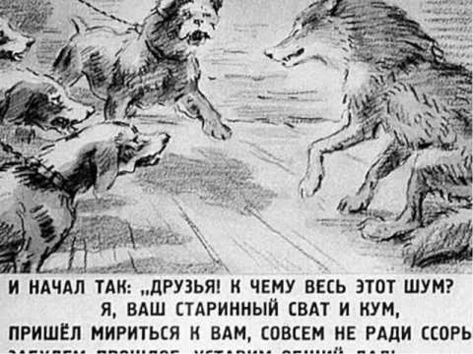 картинки волк на псарне распечатать процедуру