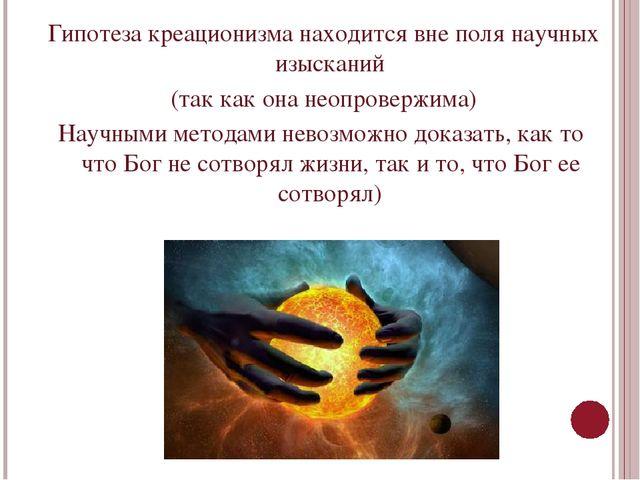 Презентация к уроку Гипотезы происхождения жизни  Гипотеза креационизма находится вне поля научных изысканий так как она неоп