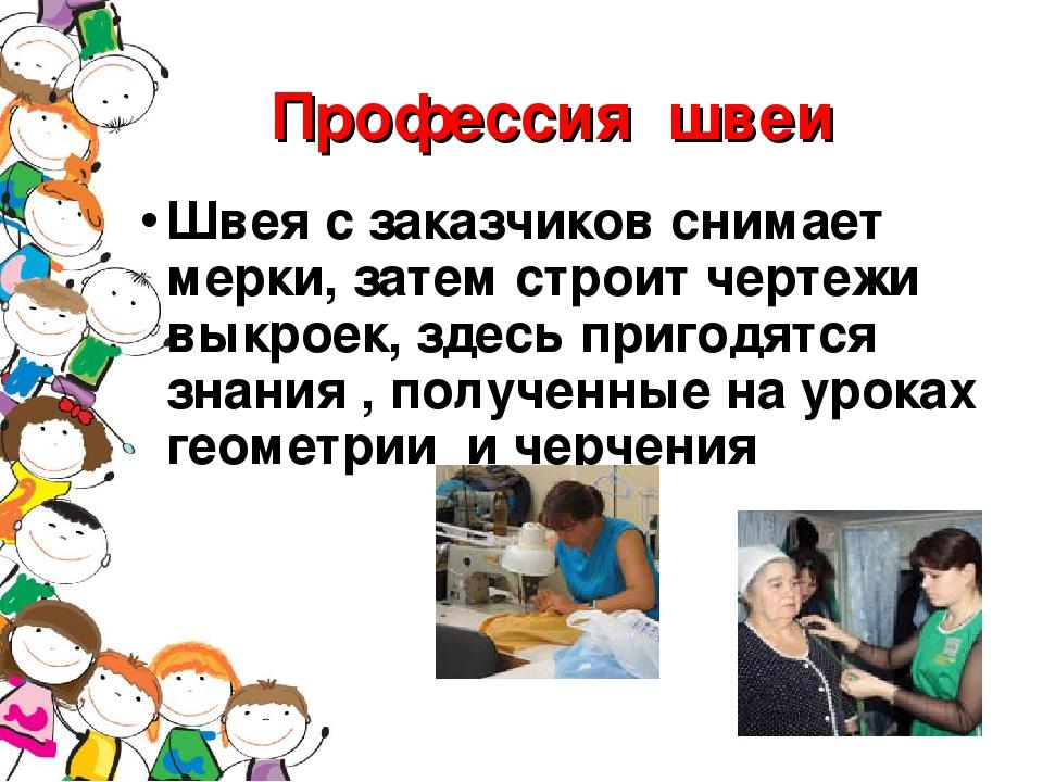 Математика в профессиях наших родителей картинки