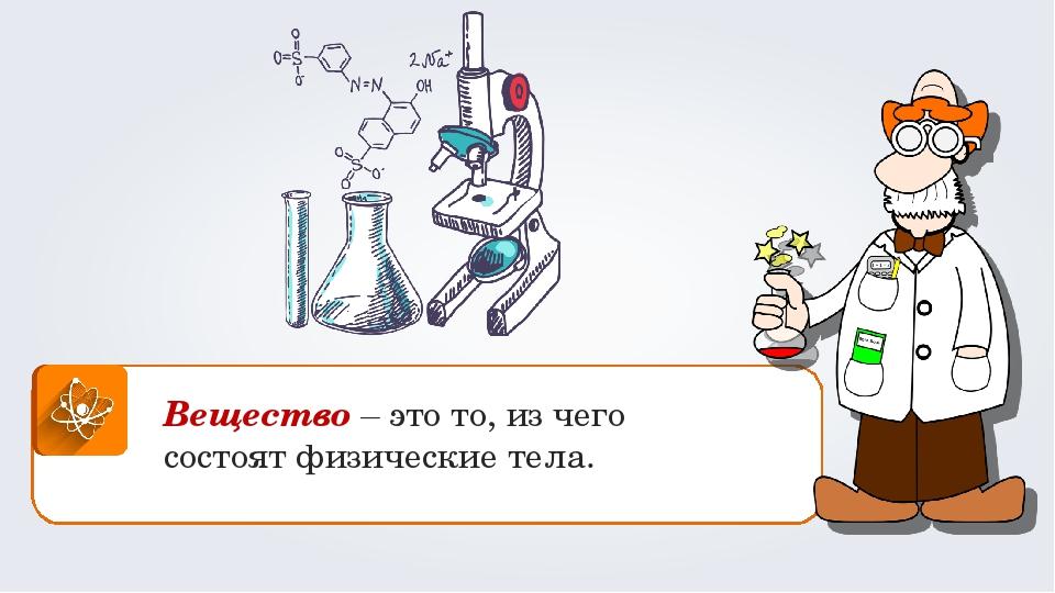 часть с по химии в картинках машинки актау сол