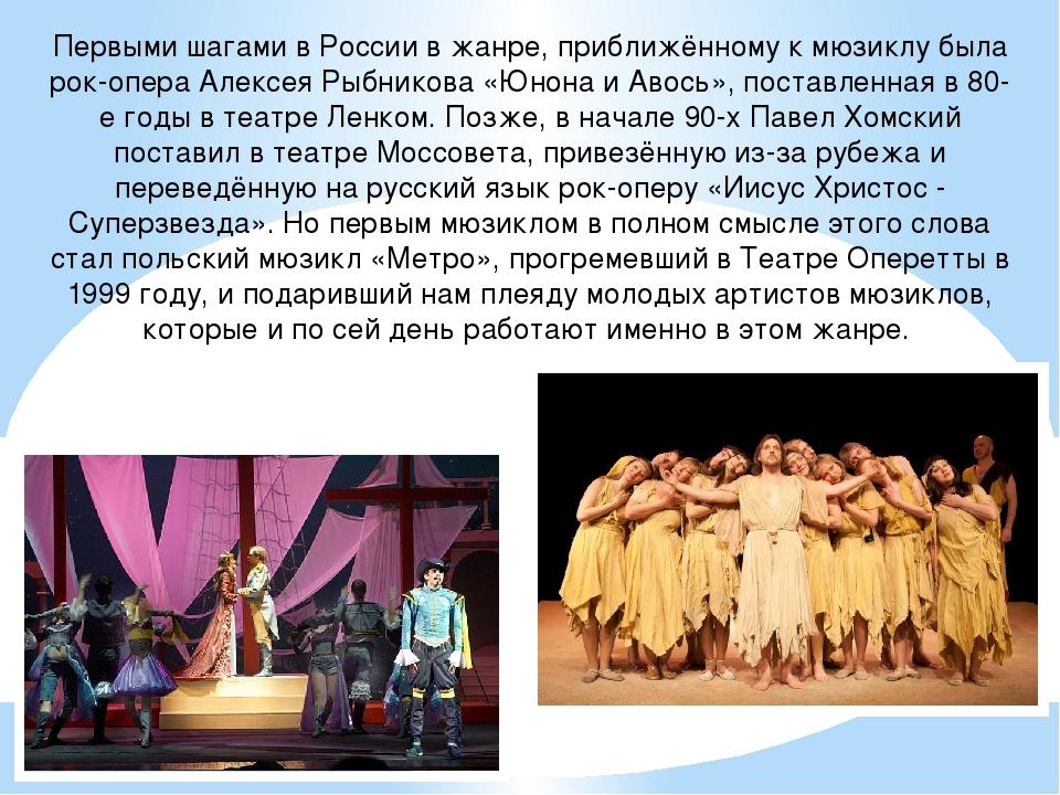 Музыка переведенная на русский