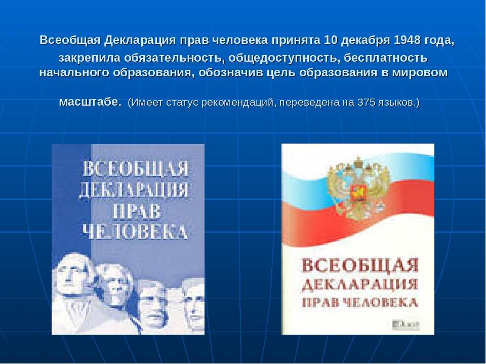 отключить декларация прав человека фото обложки конце