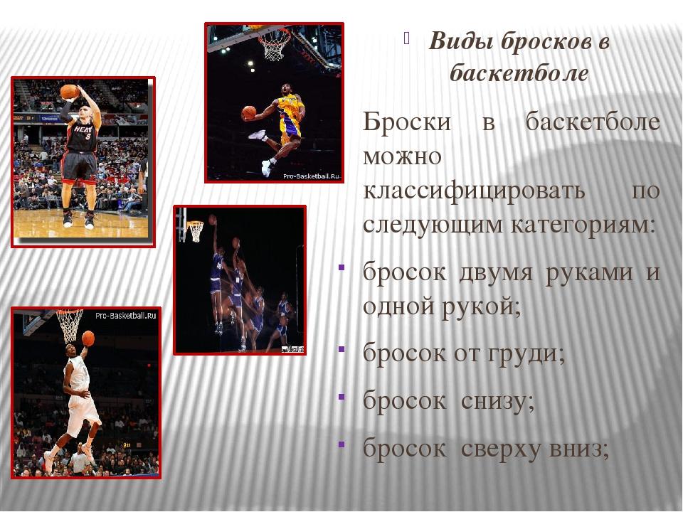 в баскетболе виды бросков