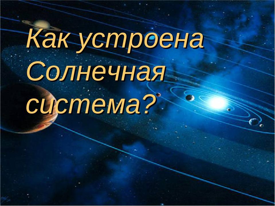 Реферат по географии на тему земля и вселенная 6652