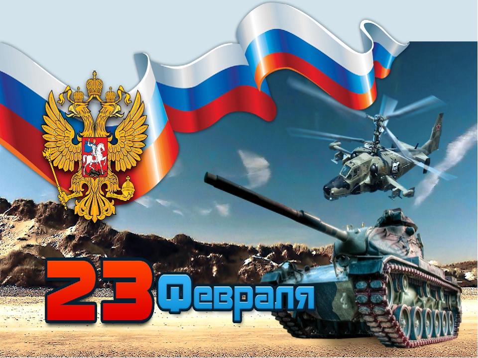 началом гадания поздравления с 23 февраля разных войск бухте