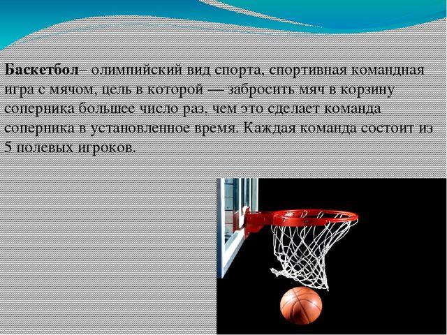 b93589c4 Баскетбол– олимпийский вид спорта, спортивная командная игра с мячом, цель  в.