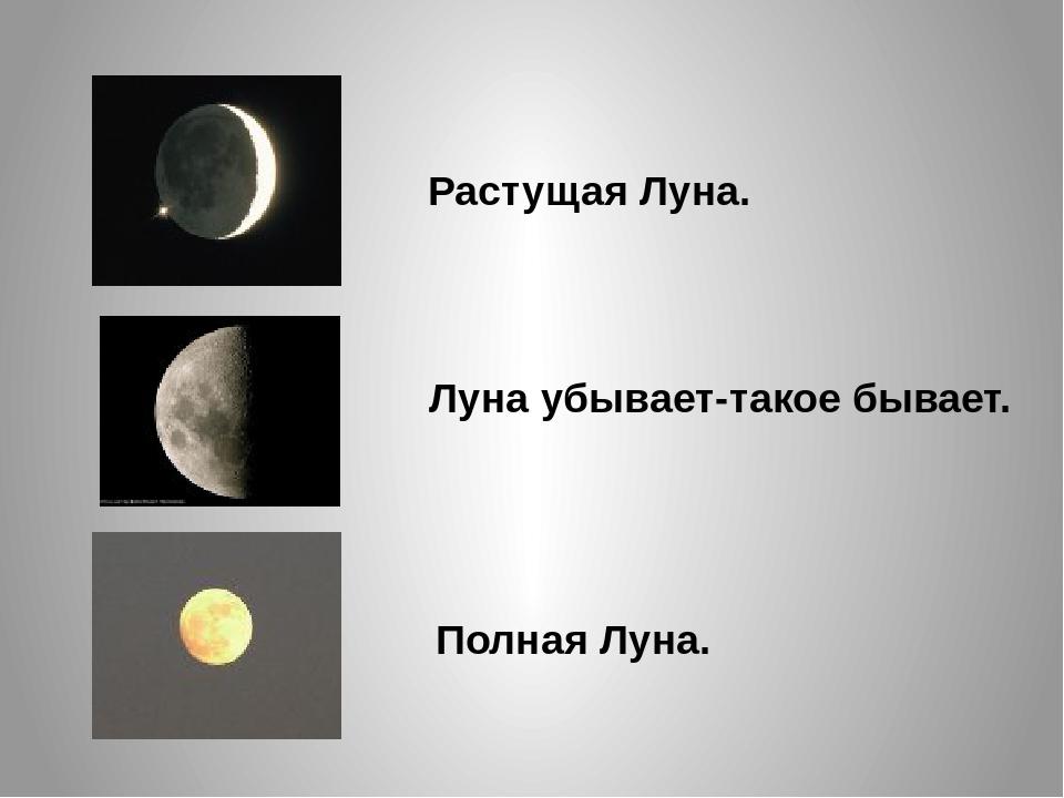 убывающая луна как получается такая картинка самом деле самый