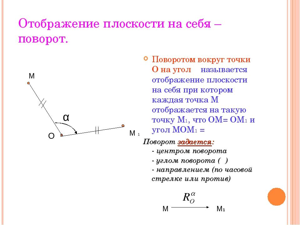 Отображение плоскости на себя – поворот. Поворотом вокруг точки О на угол α н...