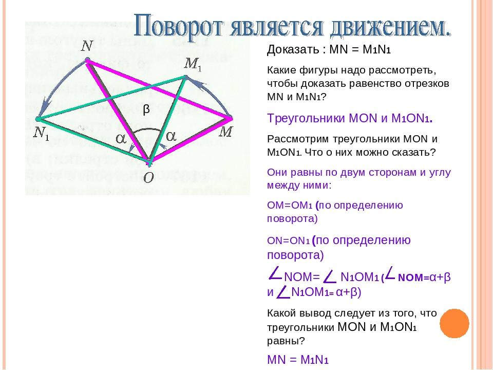 Доказать : MN = M1N1 Какие фигуры надо рассмотреть, чтобы доказать равенство...
