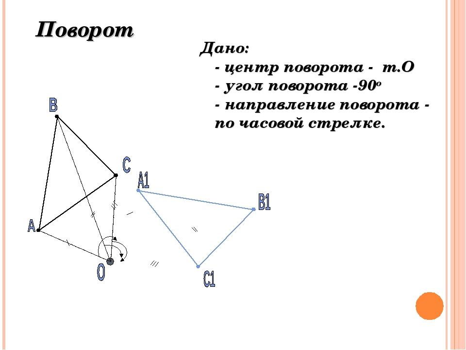 Поворот Дано: - центр поворота - т.О - угол поворота -90о - направление повор...