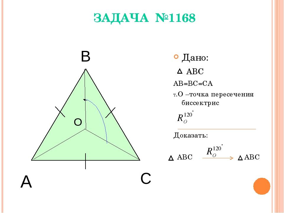 ЗАДАЧА №1168 Дано: ABC AB=BC=CA Т.O –точка пересечения биссектрис Доказать: A...