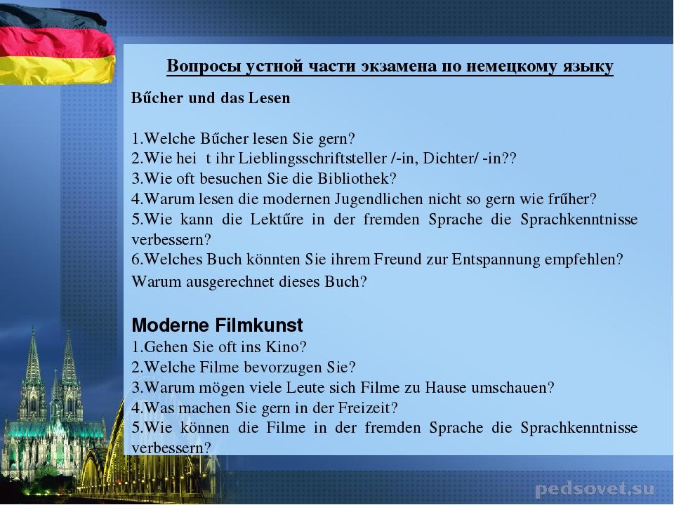 Немецкий примеры описания картинки