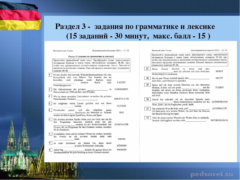 огэ немецкий язык