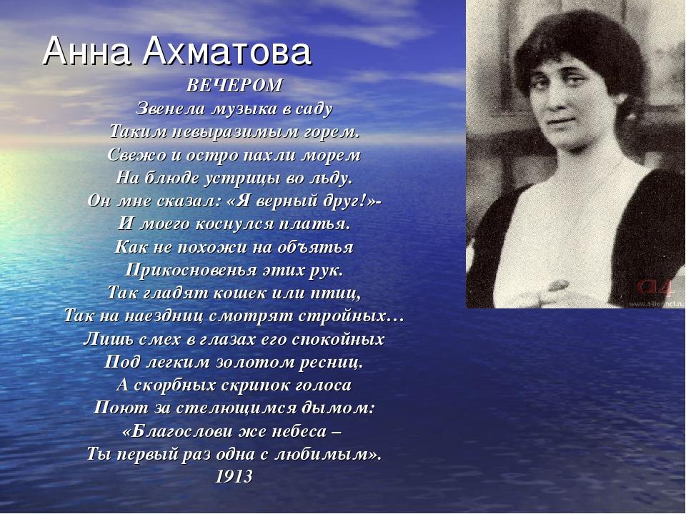 Картинки анна ахматова стихи