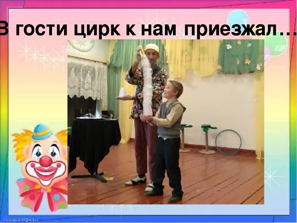 В гости цирк к нам приезжал…