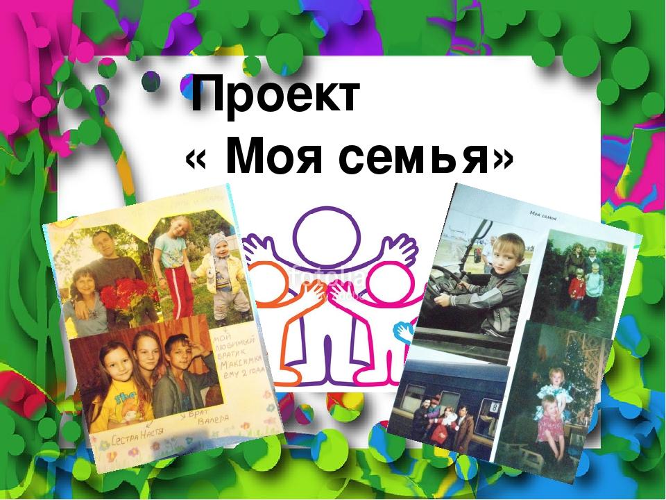 Проект « Моя семья»