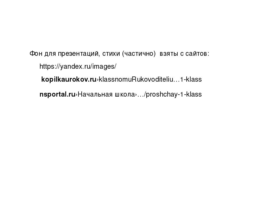 Фон для презентаций, стихи (частично) взяты с сайтов: https://yandex.ru/image...
