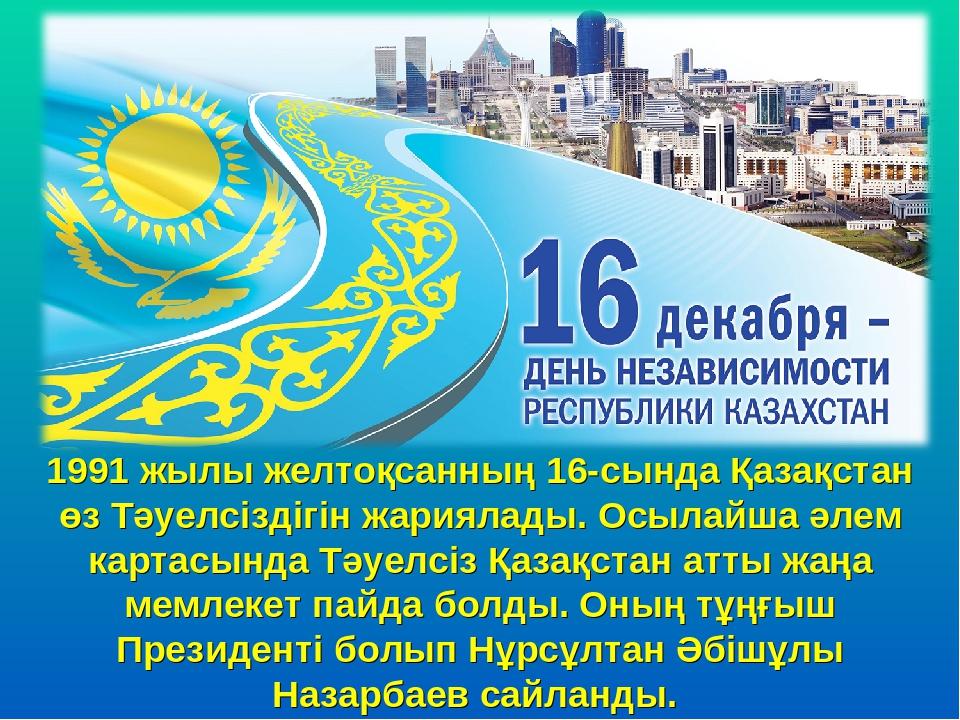 том, что день независимости казахстана поздравление зал