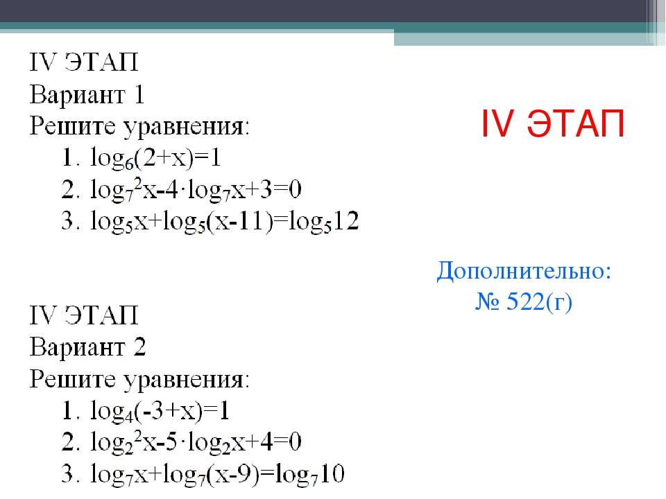 IV ЭТАП Дополнительно: № 522(г)