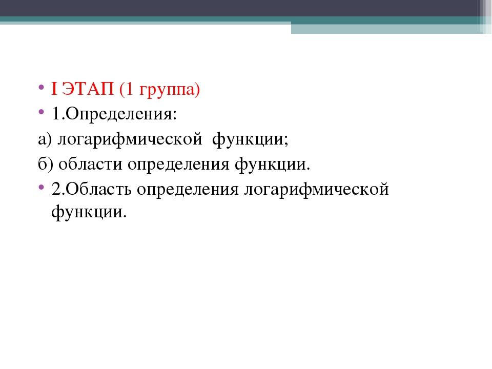 I ЭТАП (1 группа) 1.Определения: а) логарифмической функции; б) области опред...