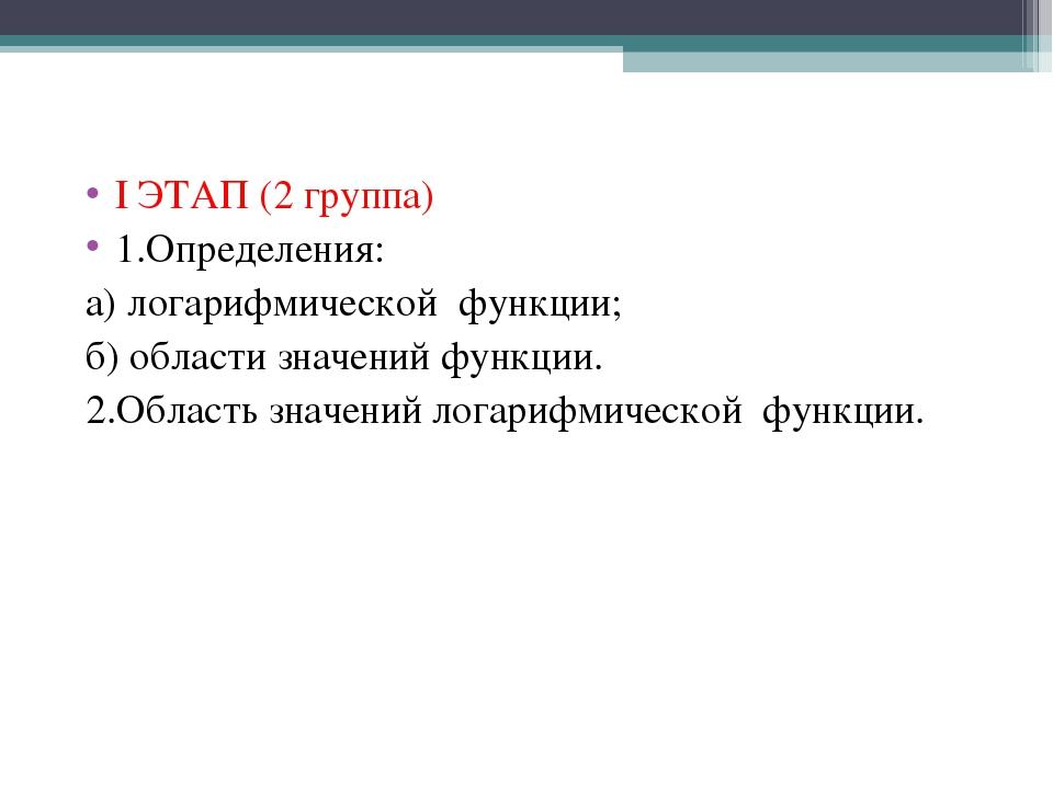I ЭТАП (2 группа) 1.Определения: а) логарифмической функции; б) области значе...