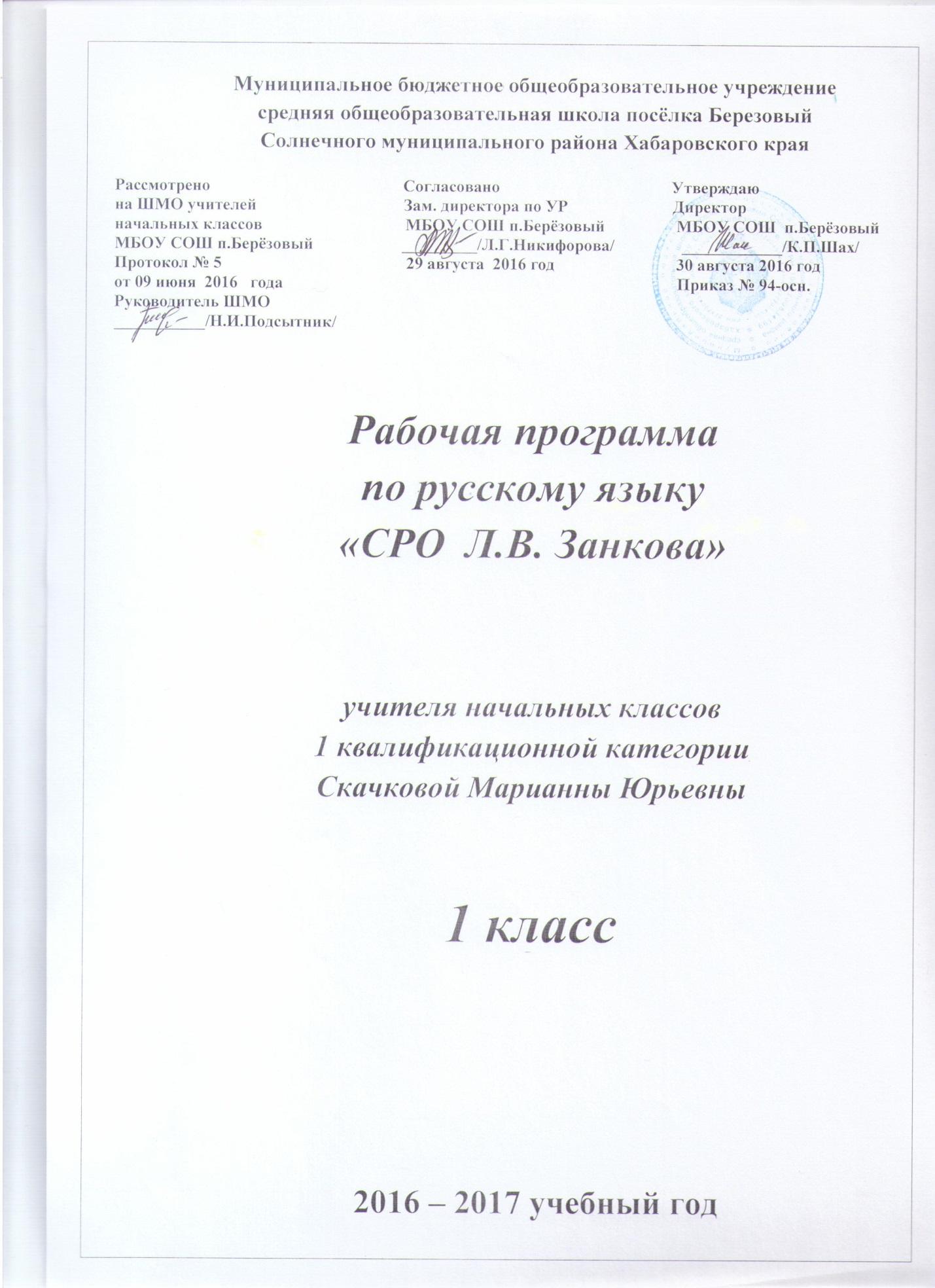 Клипы программа занковского 3 класс русс.яз а.в полякова