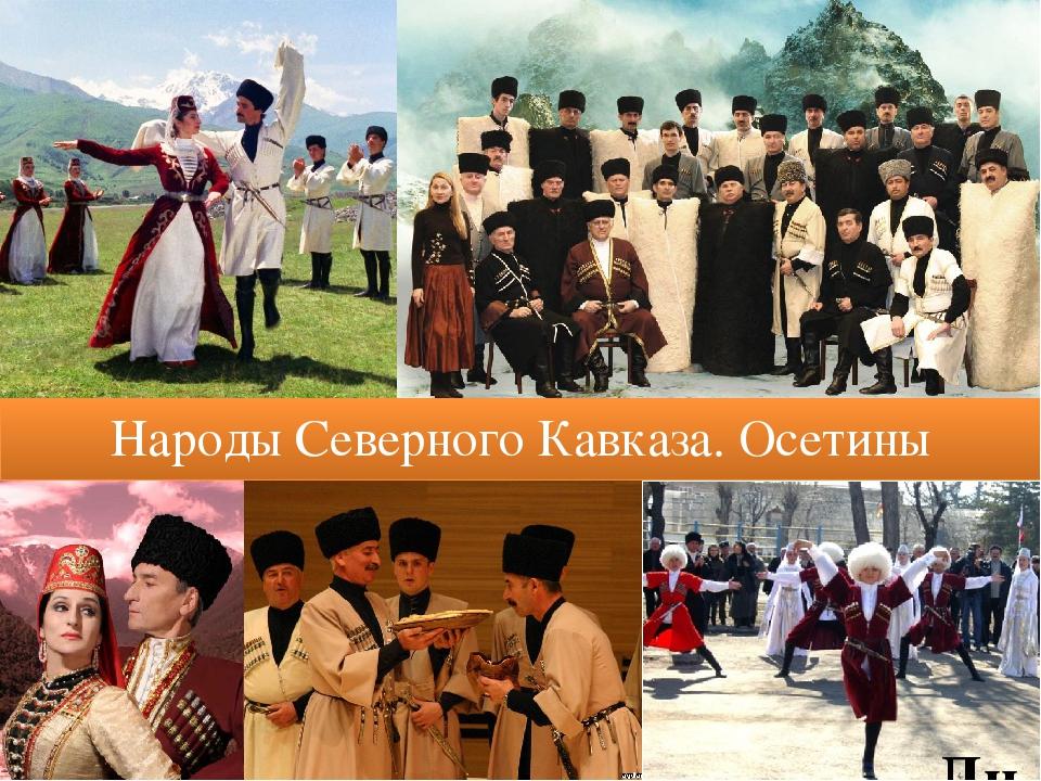 Литенко Мария 4 курс, ЕГФ Народы Северного Кавказа. Осетины