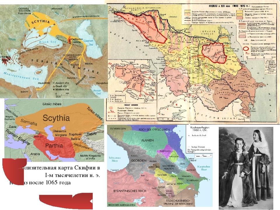 Приблизительная карта Скифии в I-м тысячелетии н.э. Кавказ после 1065 года