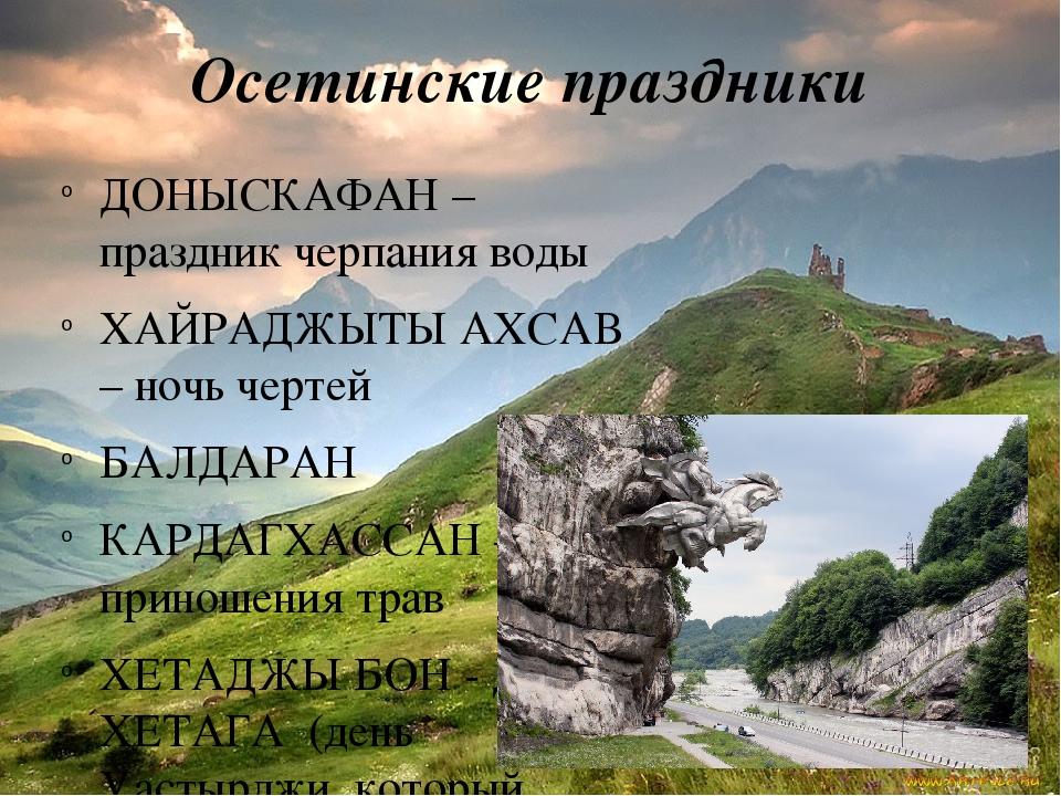 Осетинские праздники ДОНЫСКАФАН – праздник черпания воды ХАЙРАДЖЫТЫ АХСАВ – н...