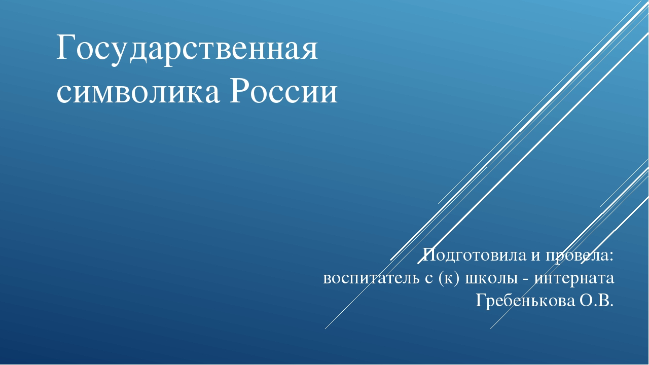 Государственная символика России Подготовила и провела: воспитатель с (к) шко...