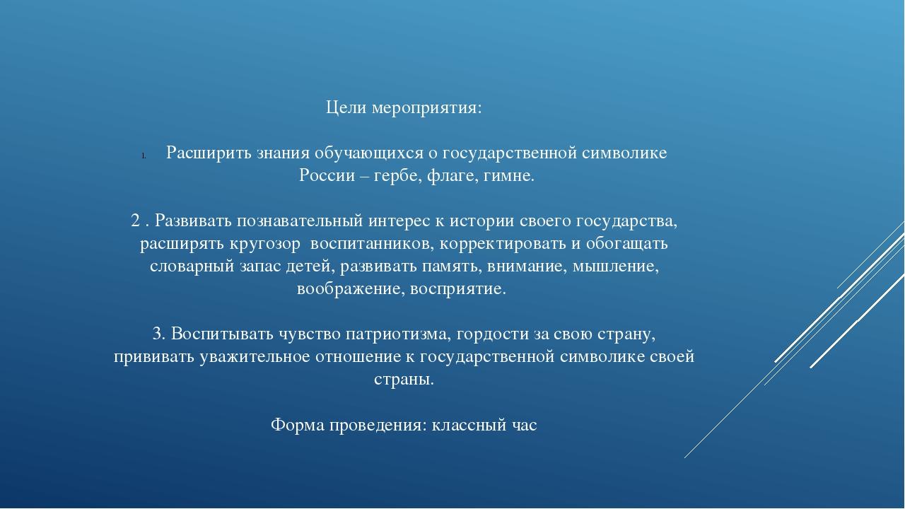 Цели мероприятия: Расширить знания обучающихся о государственной символике Р...