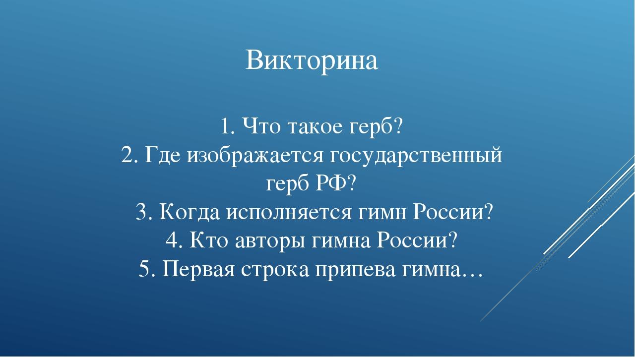 Викторина 1. Что такое герб? 2. Где изображается государственный герб РФ? 3....