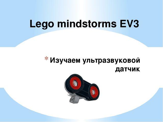 Презентация по робототехнике лего ev3