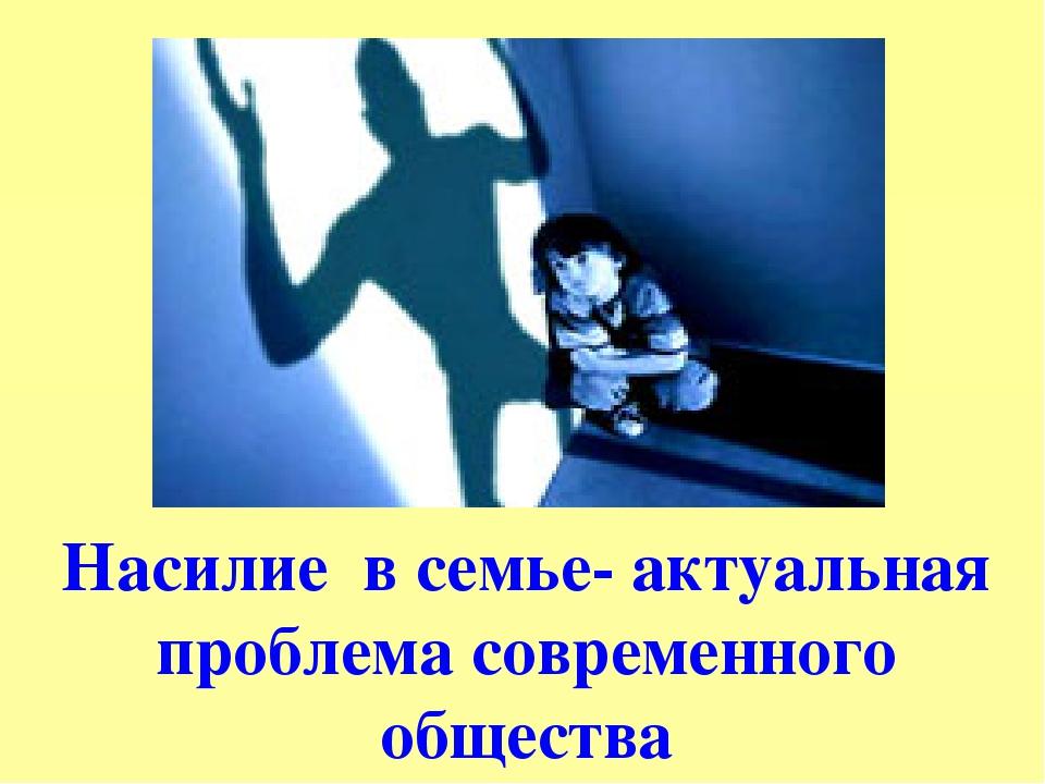 Картинки насилие в семье и школе