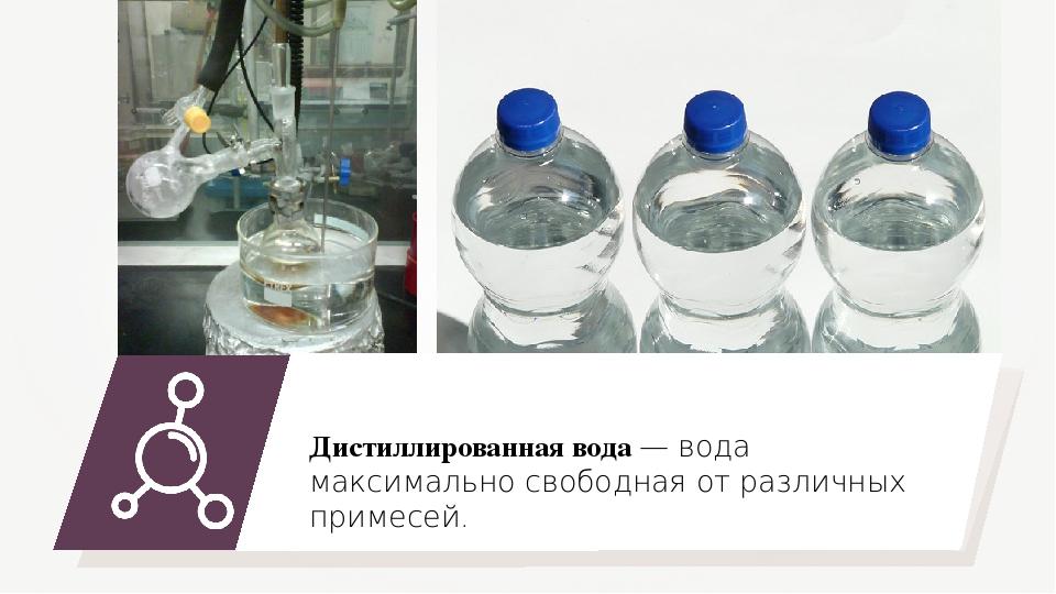 Как приготовить дистиллированная вода