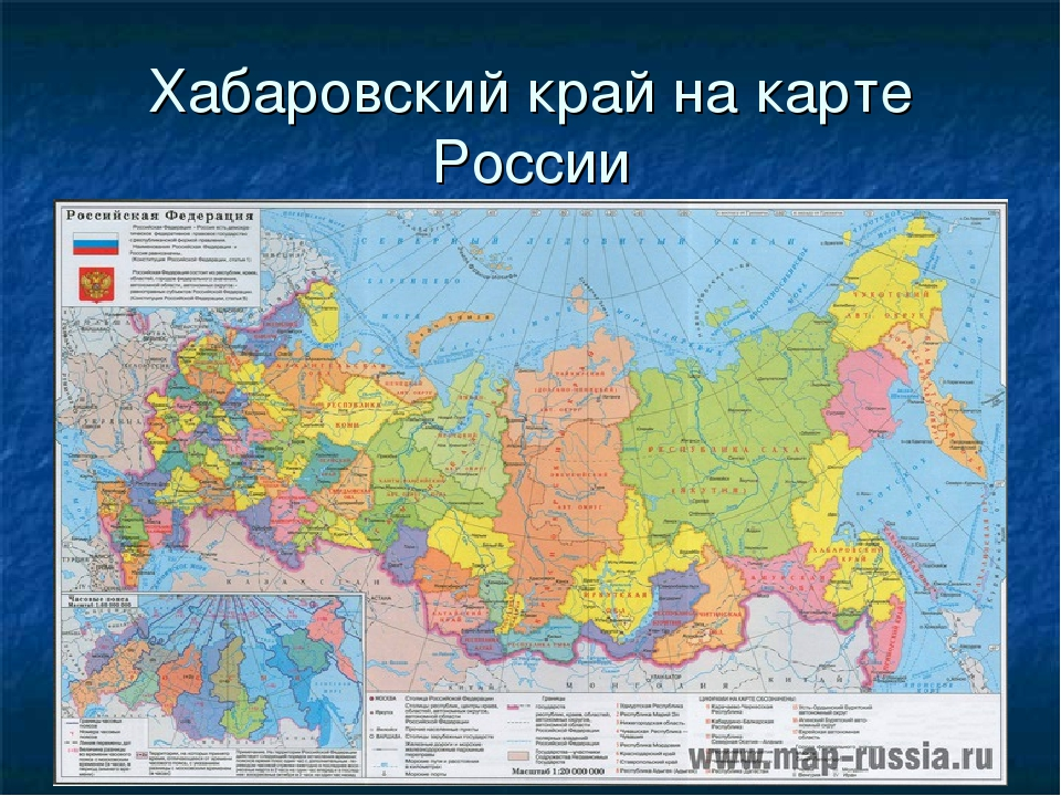 хабаровск на карте россии фото процессе ремонта звездная