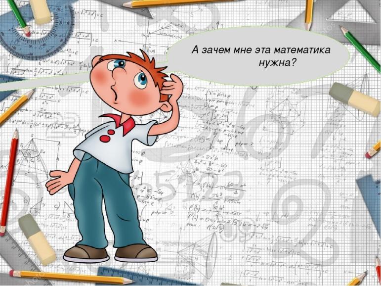 Нужна ли математика в жизни человека картинки