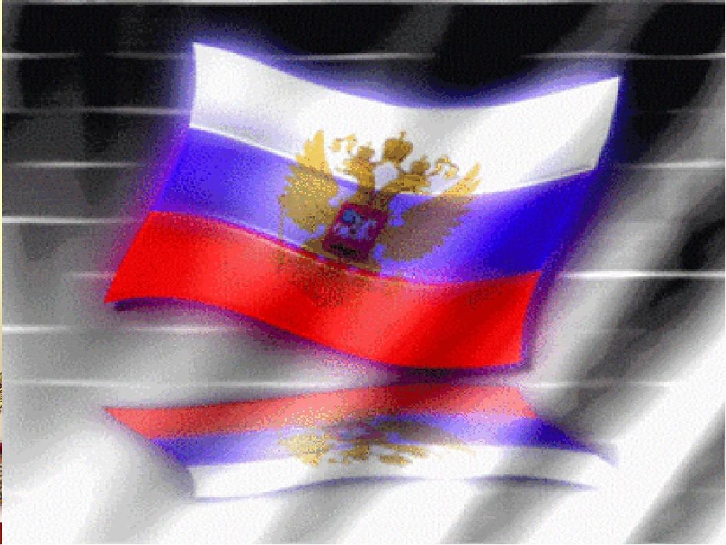 двигающиеся картинки флаги