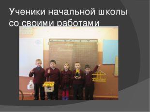 Ученики начальной школы со своими работами