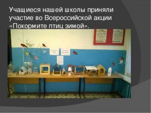 Учащиеся нашей школы приняли участие во Всероссийской акции «Покормите птиц з
