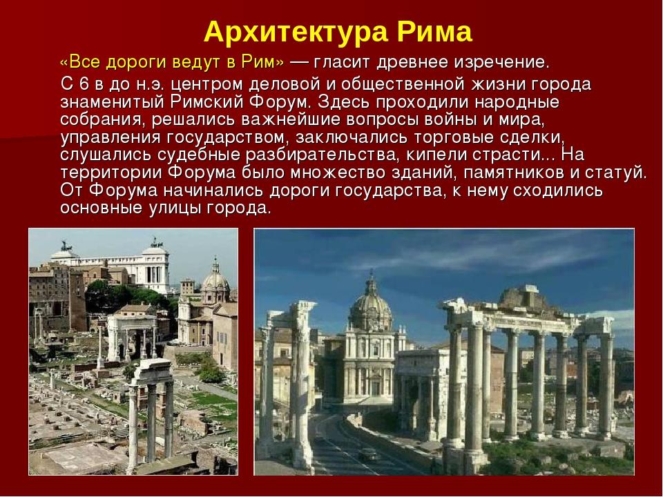 создания картинки на тему древний рим забытом