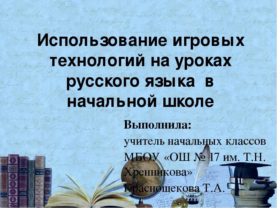 Использование игровых технологий на уроках русского языка в начальной школе В...
