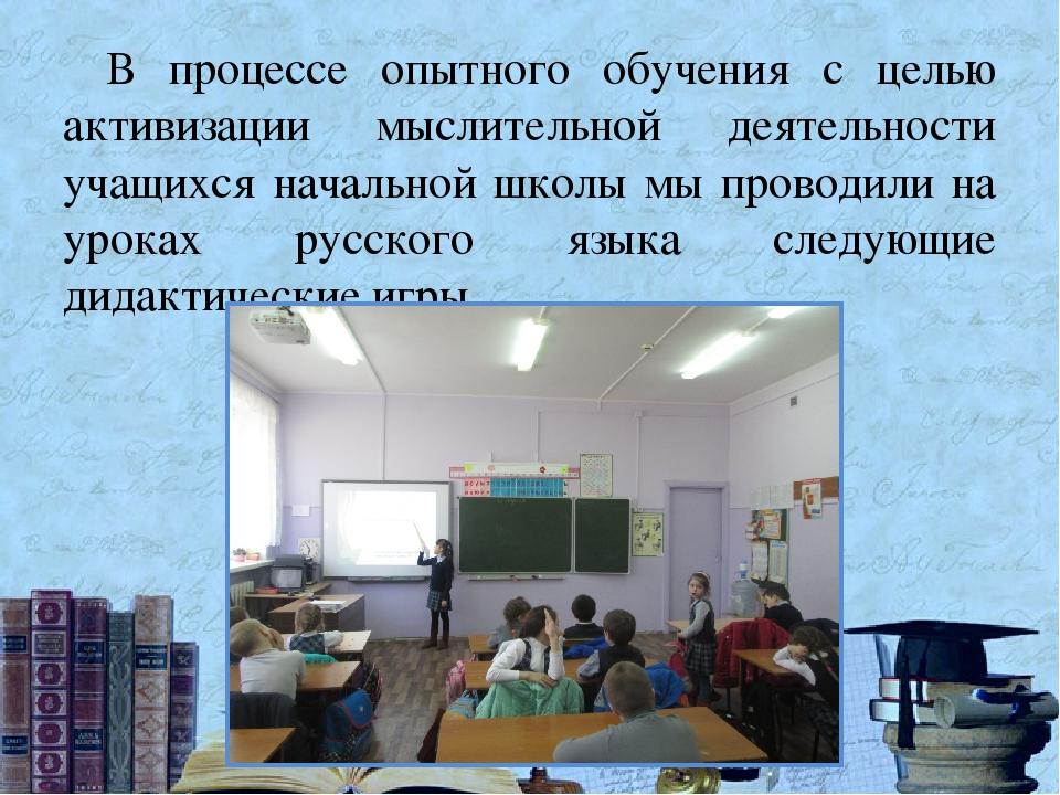 В процессе опытного обучения с целью активизации мыслительной деятельности уч...