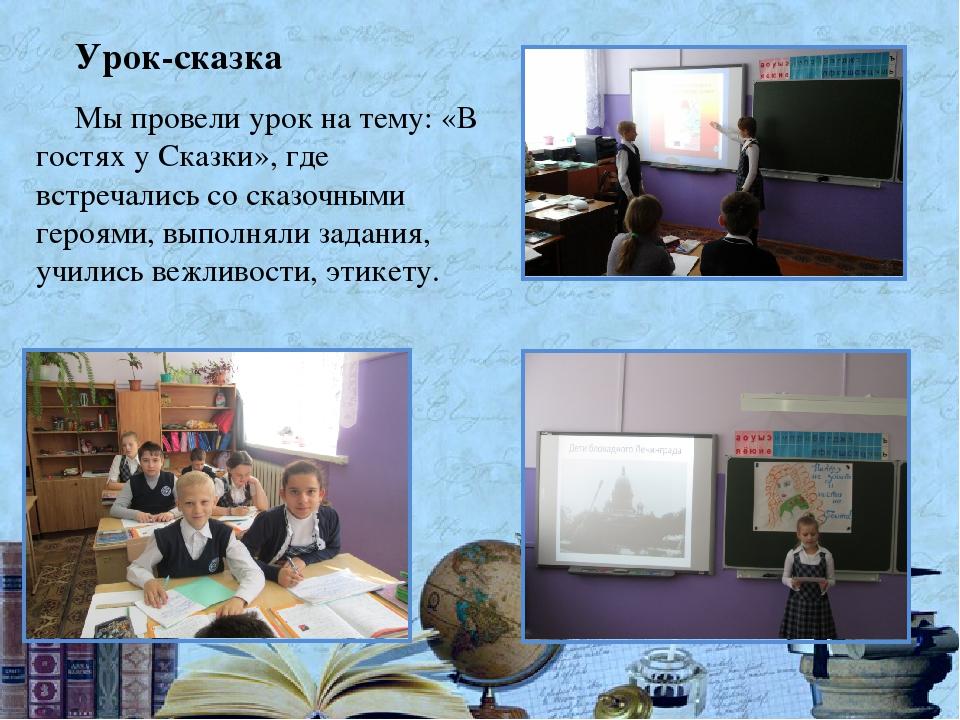 Урок-сказка Мы провели урок на тему: «В гостях у Сказки», где встречались со...