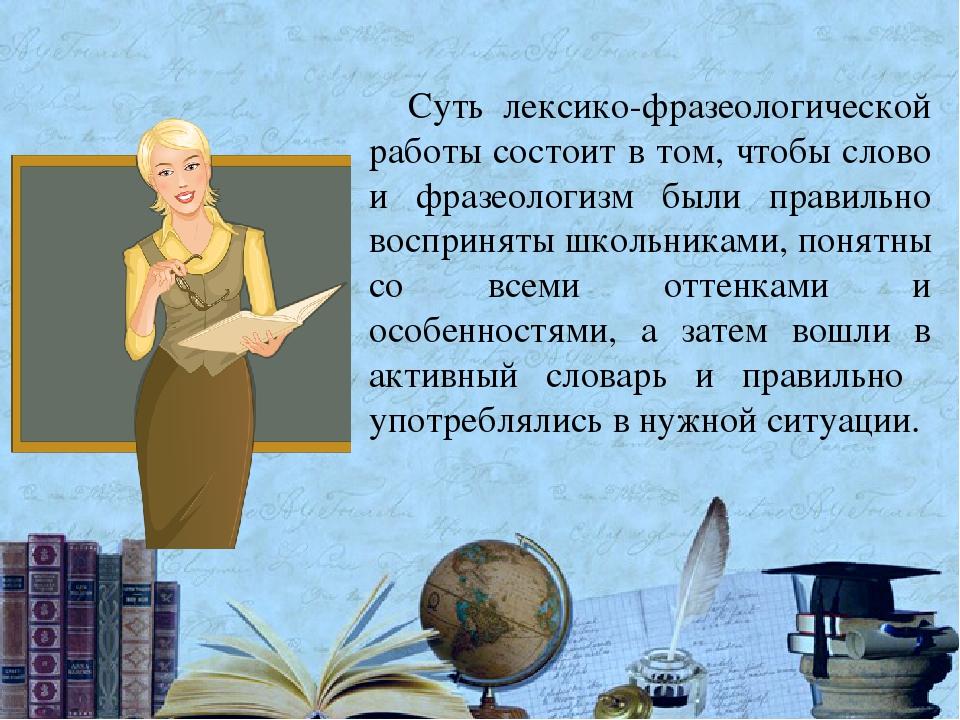Суть лексико-фразеологической работы состоит в том, чтобы слово и фразеологи...