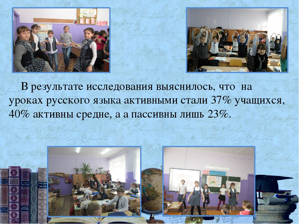 В результате исследования выяснилось, что на уроках русского языка активными...