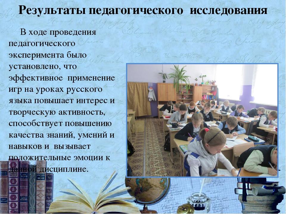 Результаты педагогического исследования В ходе проведения педагогического экс...